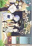 あやかしこ (1) (MFコミックス アライブシリーズ)