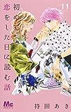 初めて恋をした日に読む話 11 (マーガレットコミックス)