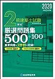 令和2年度版 2級建築士試験学科厳選問題集500+100