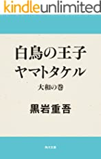 白鳥の王子 ヤマトタケル 大和の巻 白鳥の王子ヤマトタケル (角川文庫)