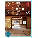 和の背景カタログ 和室・日本家屋