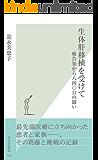 生体肝移植を受けて~癌告知から八四〇日の闘い~ (光文社新書)