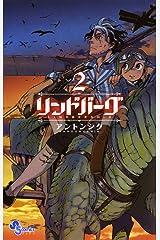 リンドバーグ(2) (ゲッサン少年サンデーコミックス) Kindle版