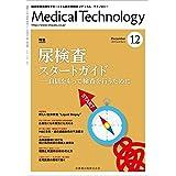 MEDICAL TECHNOLOGY(メディカルテクノロジー)尿検査 スタートガイド-自信をもって検査を行うために 2019年12月号 47巻12号[雑誌](MT)
