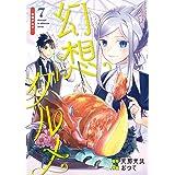 幻想グルメ (7)完 (ガンガン コミックス ONLINE)