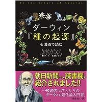 ダーウィン『種の起源』を漫画で読む