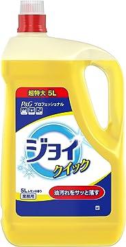【大容量】 業務用 ジョイクイック 食器洗剤 5.0L
