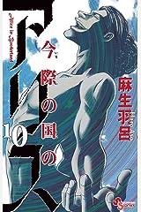 今際の国のアリス(10) (少年サンデーコミックス) Kindle版