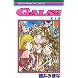 GALS!! 1 (りぼんマスコットコミックス)
