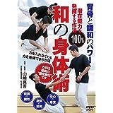 背骨と調和のパワー【和の身体術】潜在能力を100%発揮する作法 [DVD]