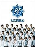 花ざかりの君たちへ~イケメン☆パラダイス~2011 BD-BOX [Blu-ray]