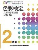 A・F・T色彩検定公式テキスト2級編 (2020年夏期検定まで対応)