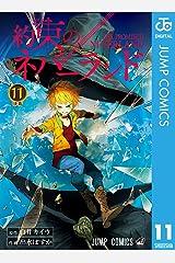 約束のネバーランド 11 (ジャンプコミックスDIGITAL) Kindle版
