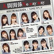 【Amazon.co.jp限定】KOKORO&KARADA/LOVEペディア/人間関係No way way(初回生産限定盤C)(DVD付)(メガジャケ付)