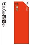 江戸の思想闘争 (角川選書)