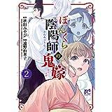 ぼんくら陰陽師の鬼嫁 2 (ボニータ・コミックス)