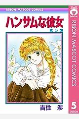 ハンサムな彼女 5 (りぼんマスコットコミックスDIGITAL) Kindle版