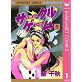 サークルゲーム 1 (マーガレットコミックスDIGITAL)