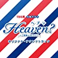 TBS系 火曜ドラマ「Heaven?~ご苦楽レストラン~」オリジナル・サウンドトラック