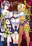 人質交換ゲーム(1) (ガンガンコミックス UP!)