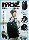 moz BIG BACKPACK BOOK (バラエティ)