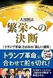 繁栄への決断 ~「トランプ革命」と日本の「新しい選択」~ (OR books)