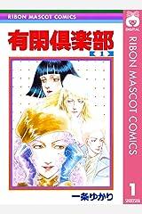 有閑倶楽部 1 (りぼんマスコットコミックスDIGITAL) Kindle版