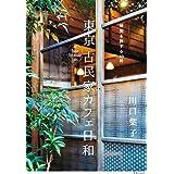 時間を旅する40軒 東京 古民家カフェ日和