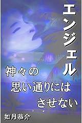 エンジェル Kindle版