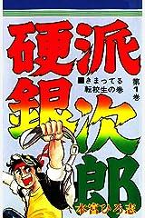 硬派銀次郎 第1巻 Kindle版