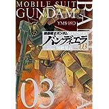 機動戦士ガンダム バンディエラ (3) (ビッグコミックス)