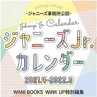 ジャニーズJr. カレンダー 2021.4 - 2022.3 ([カレンダー])