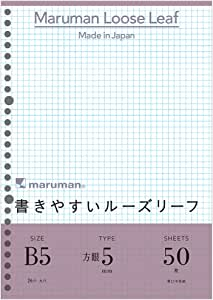 マルマン ルーズリーフ B5 5mm 方眼罫 50枚 L1207 5冊セット