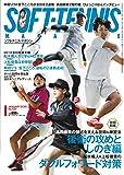 ソフトテニスマガジン 2019年 01 月号 [雑誌]