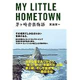 MY LITTLE HOMETOWN 茅ヶ崎音楽物語