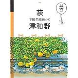 萩 津和野 下関 門司港レトロ (マニマニ)