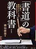 「書道」の教科書 改訂版 この一冊で、書道からアートまで全部がわかる