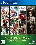 ケムコRPGセレクション Vol.4 - PS4