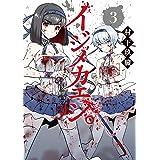 イジメカエシ。-復讐の31(カランドリエ)- (3) (ガンガンコミックスUP!)
