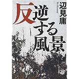 反逆する風景 (鉄筆文庫)