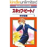 スキップ・ビート! 1 (花とゆめコミックス)