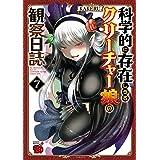 科学的に存在しうるクリーチャー娘の観察日誌 7 (チャンピオンREDコミックス)