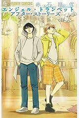 エンジェル・トランペット アフター・ストーリーズ (フラワーコミックスα) Kindle版