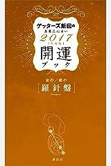 ゲッターズ飯田の五星三心占い 開運ブック 2017年度版 金の羅針盤・銀の羅針盤 Kindle版