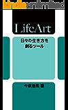 LifeArt: 日々の生き方を創るツール マンダラートブックス