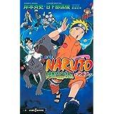 劇場版NARUTO―ナルト― 大興奮! みかづき島のアニマル騒動だってばよ (JUMP j BOOKS)