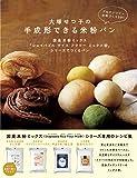 大塚せつ子の手成形できる米粉パン-国産米粉ミックス「シェイパブル ライスフラワーミックス粉シリーズ」で作るパン