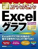 今すぐ使えるかんたん Excelグラフ [Excel 2016/2013/2010対応版] (今すぐ使えるかんたんシリー…
