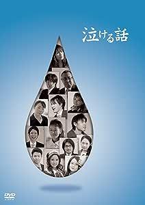 泣ける話 [DVD]