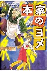 本家のヨメ 12巻 Kindle版